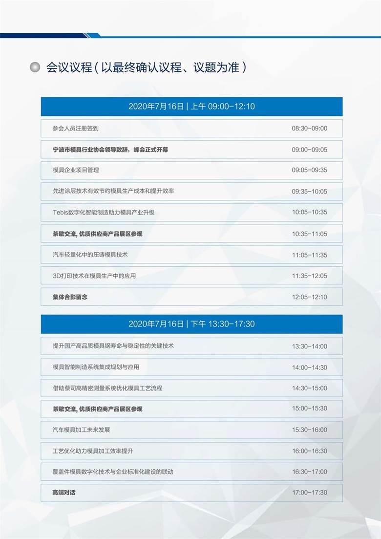 2020宁波模具会议资料0611-04.jpg