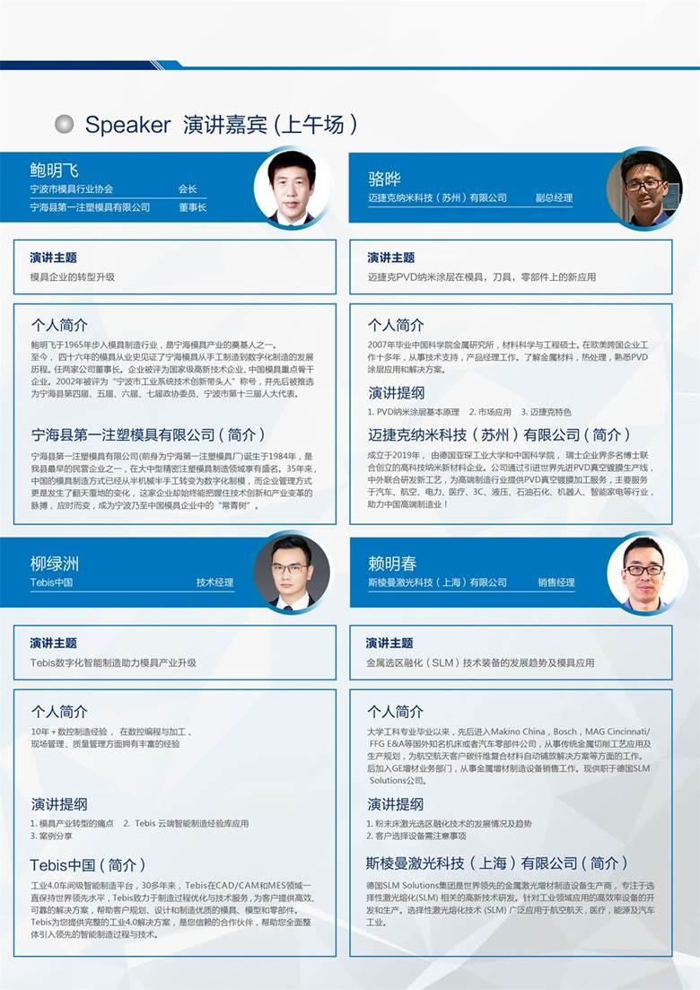 2020宁波模具会议资料0701-03.jpg