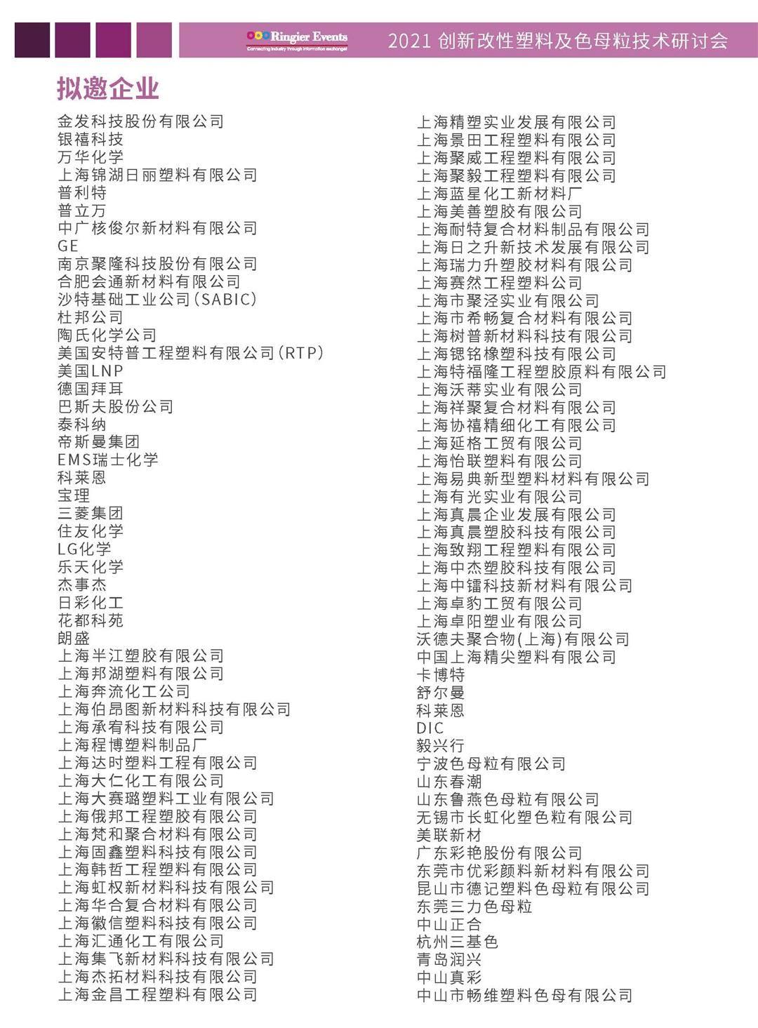 改性塑料(4)_页面_4.jpg