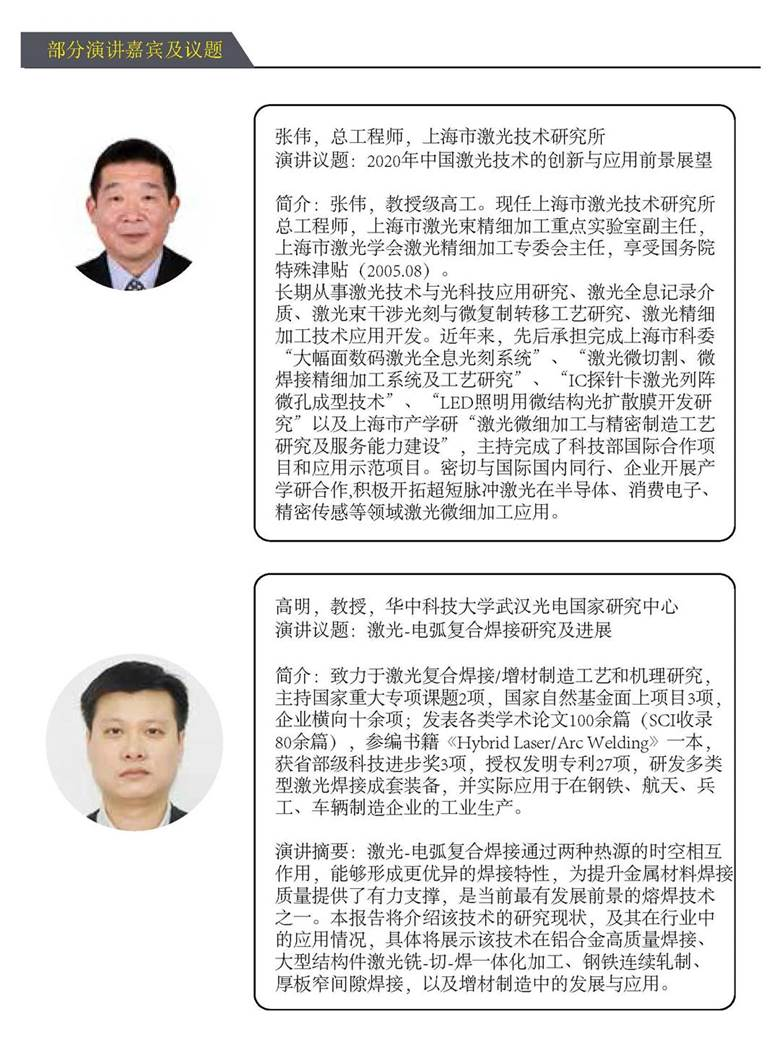 2020中国激光加工技术高峰论坛0729_页面_04.jpg