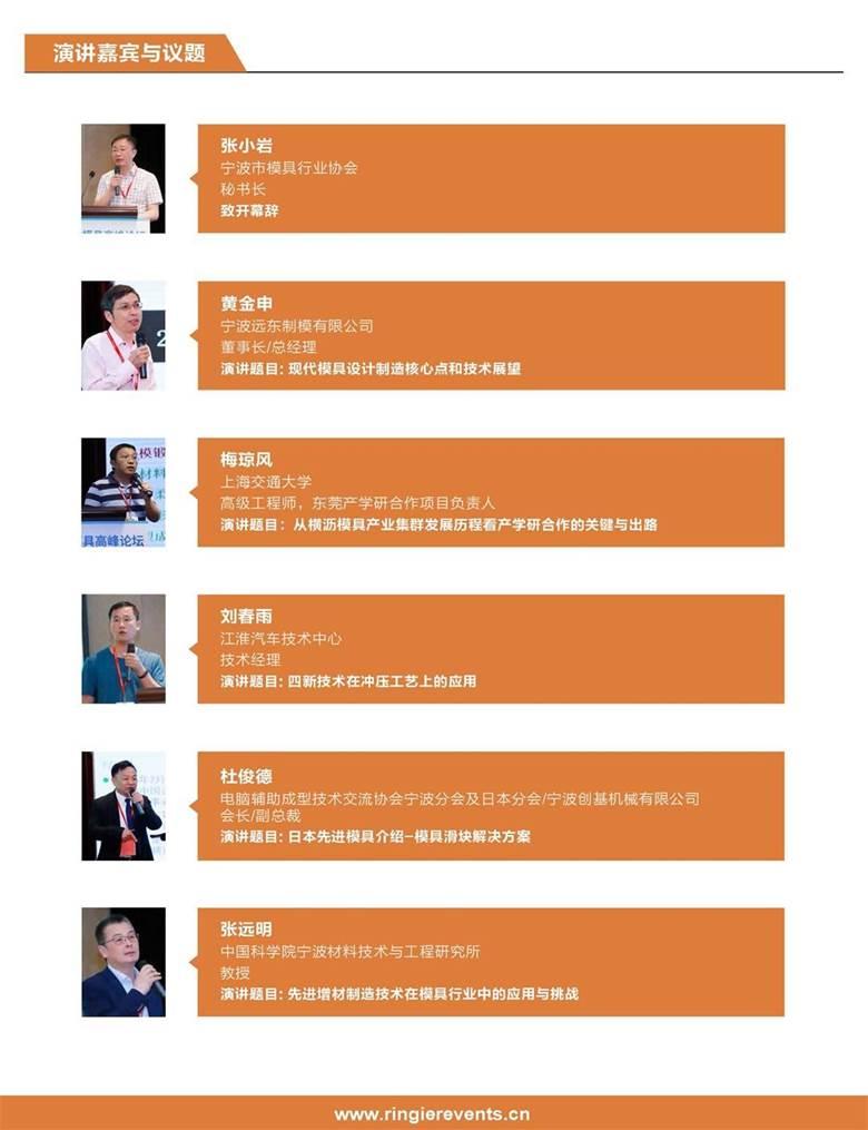 2020宁波模具_页面_3.jpg