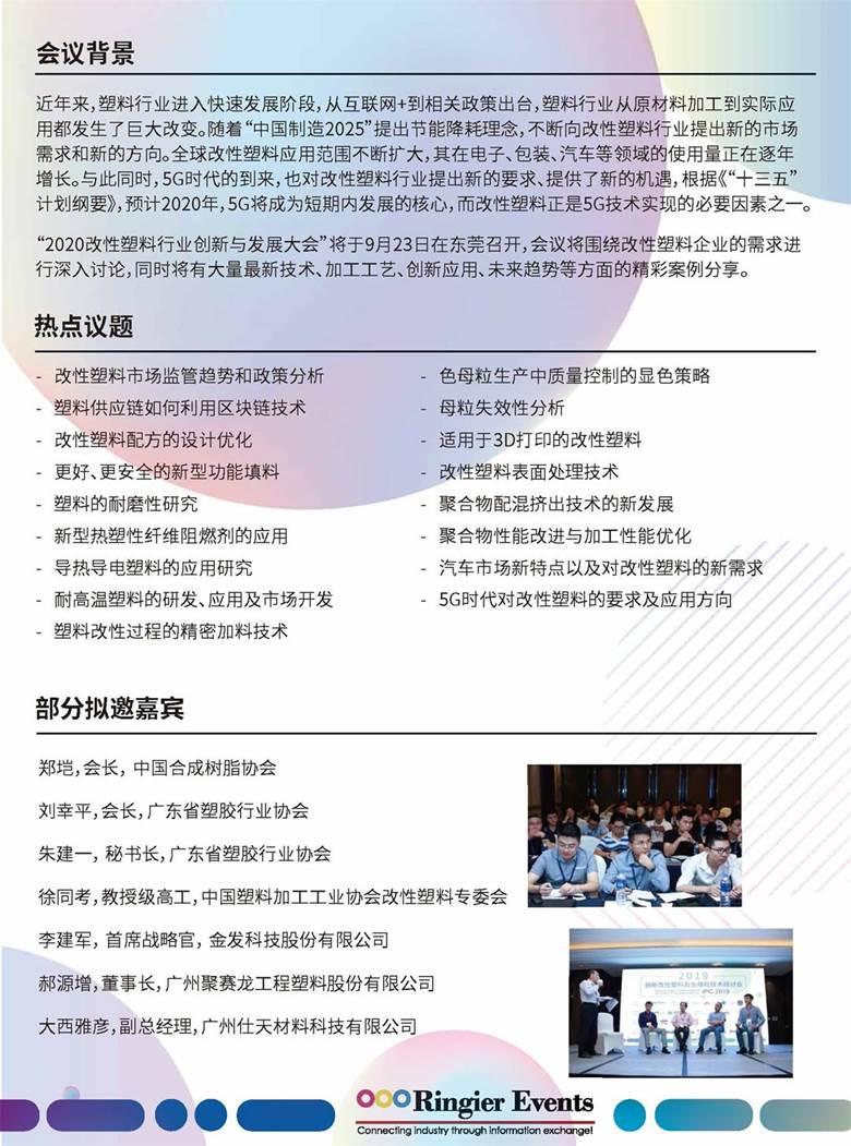 改性塑料 CN_页面_2.jpg