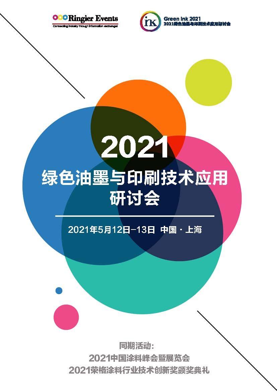 2021绿色油墨与印刷技术应用研讨会_页面_1.jpg