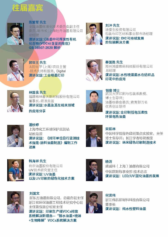 2021绿色油墨与印刷技术应用研讨会_页面_4.jpg