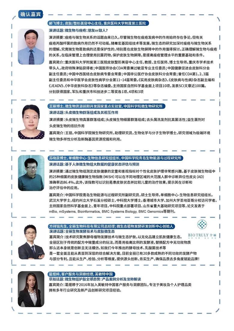 皮肤微生态研讨会0327_页面_2.jpg