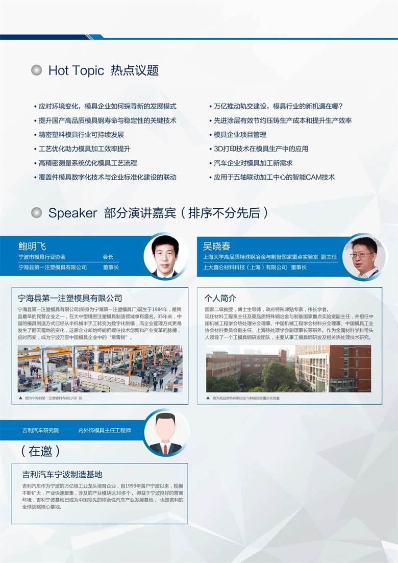 2020宁波模具会议资料0611-03.jpg