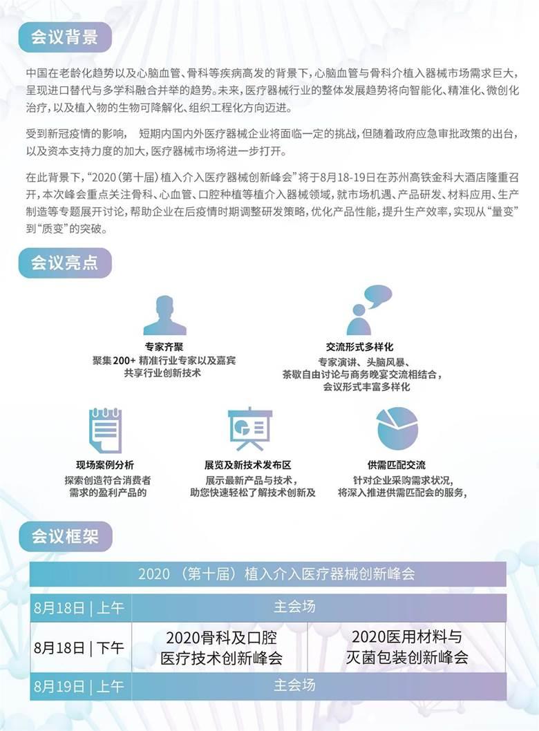 医疗 cn_页面_02.jpg