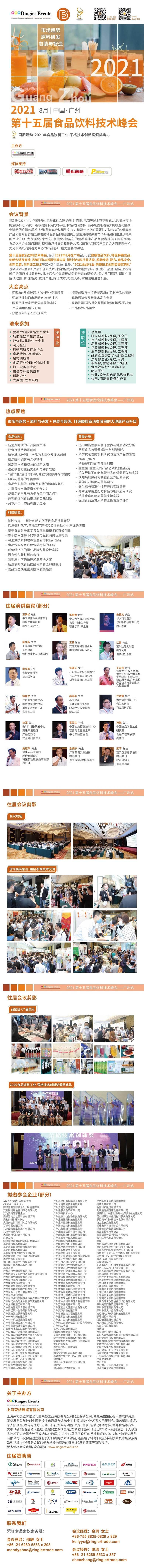 food conf brochure.jpg