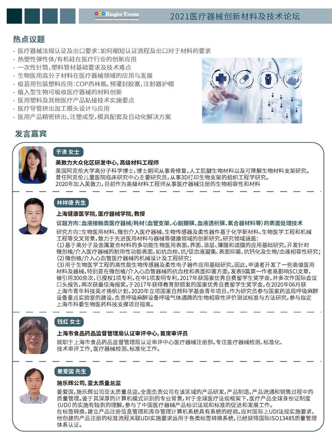 2021塑料大会_页面_10.jpg