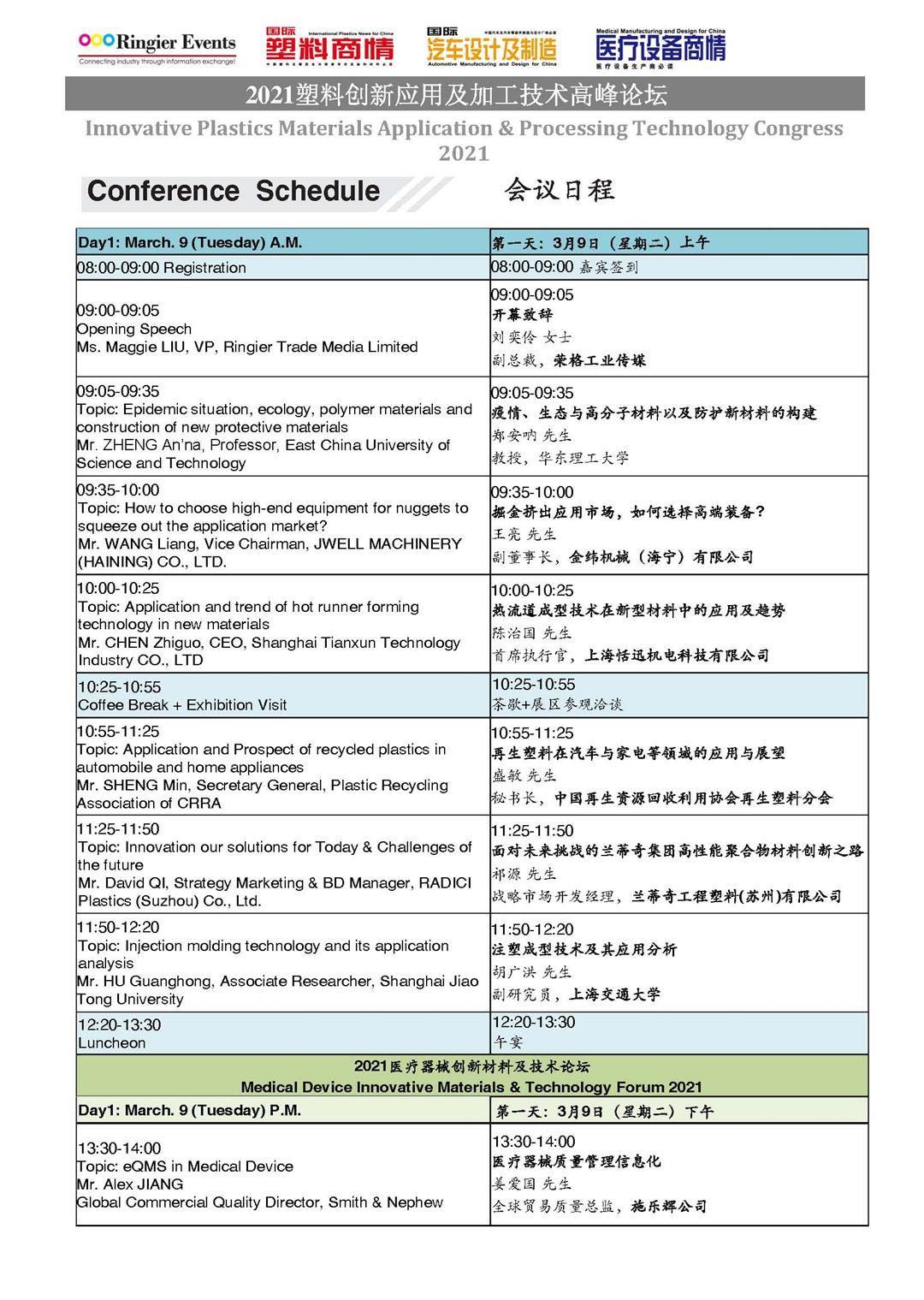 6-会刊议程-新_页面_1.jpg