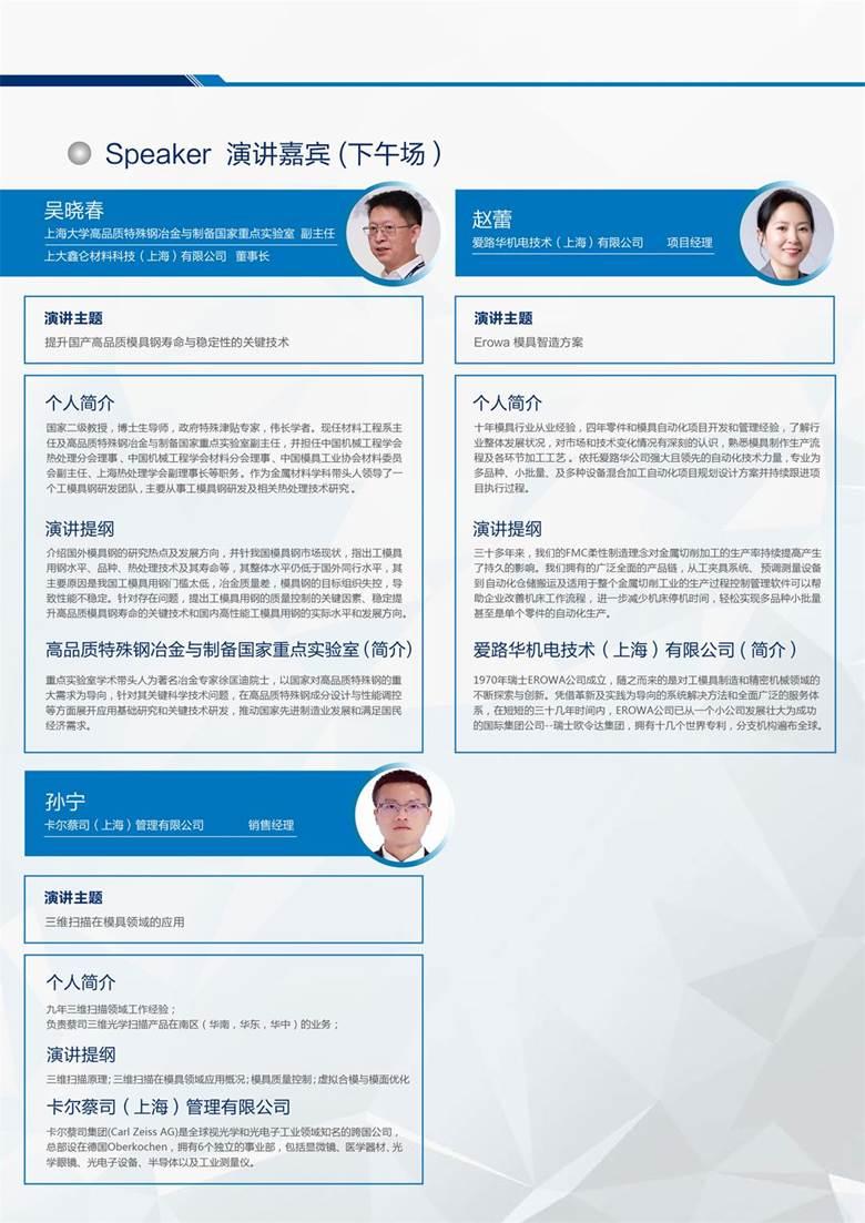 2020宁波模具会议资料0701-04.jpg