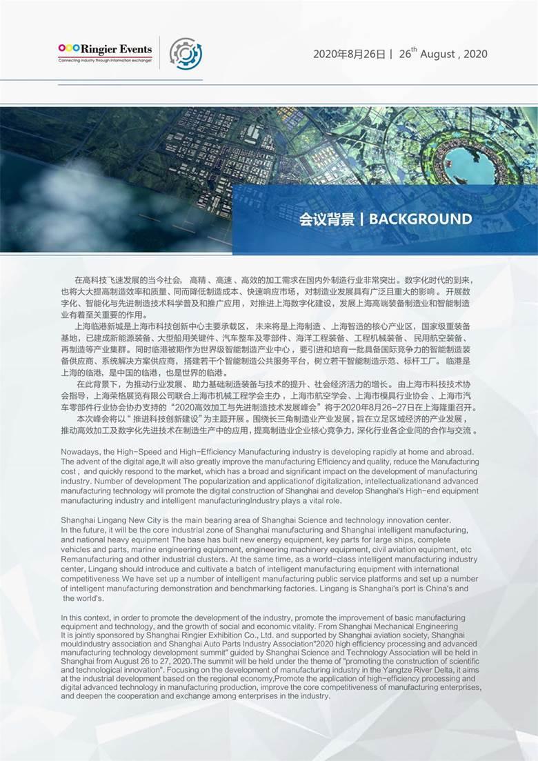 2020高效加工与先进制造技术发展峰会-02.jpg