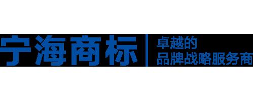 宁海商标-投屏.png
