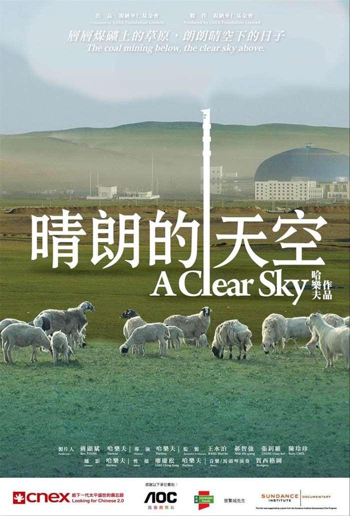 A Clear Sky.jpg