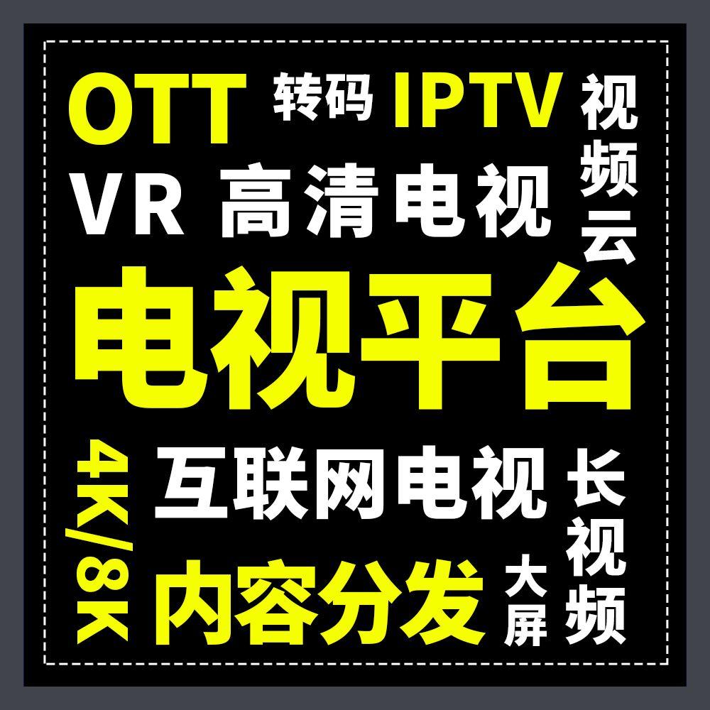 电视平台.jpg