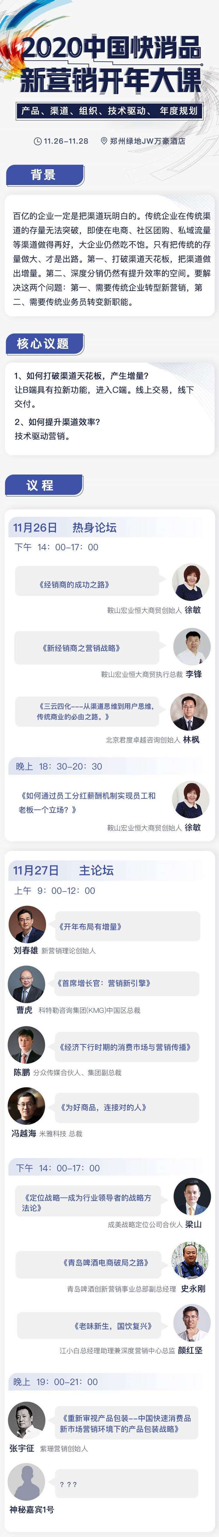 大咖集体海报-V2.jpg