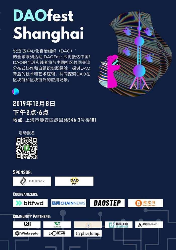 dao FEST shanghai (3).png