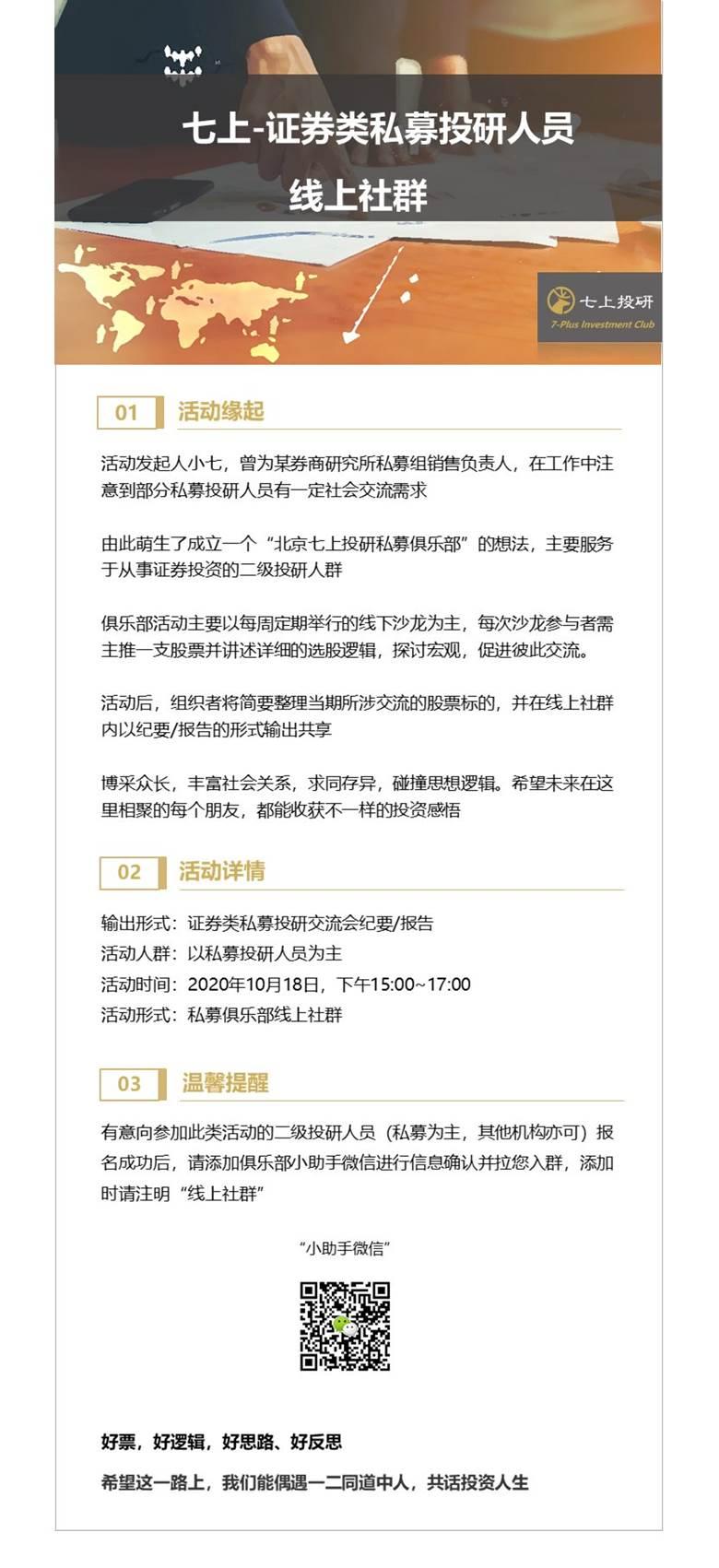 【活动行】线上社群 10月18日.png