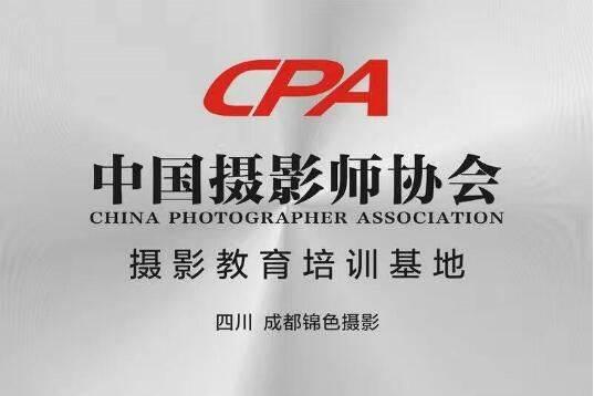 CPA教育基地授牌.jpg