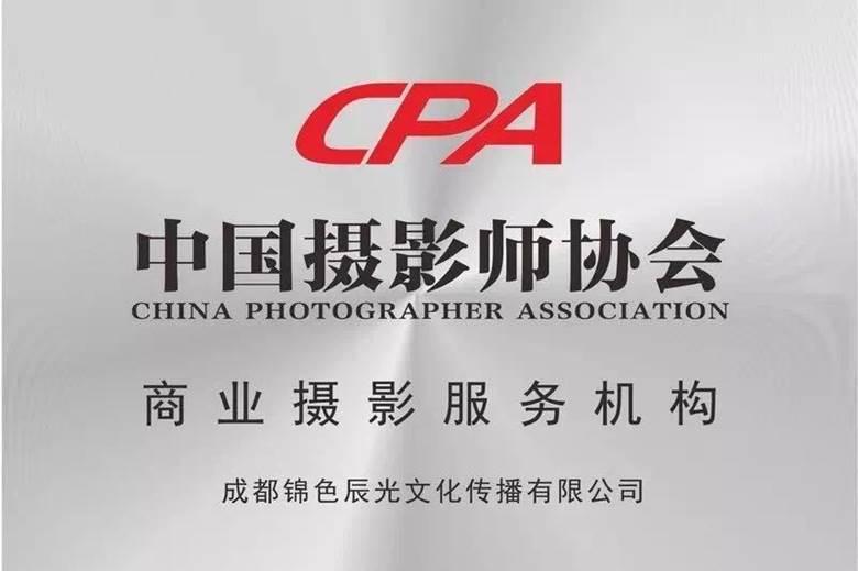 CPA商业摄影服务机构授牌.jpg