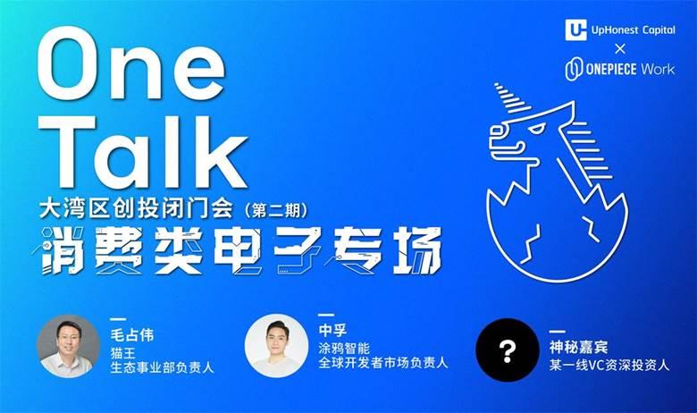 7月24日 One Talk创投精品活动消费类电子专场,欢迎加入!