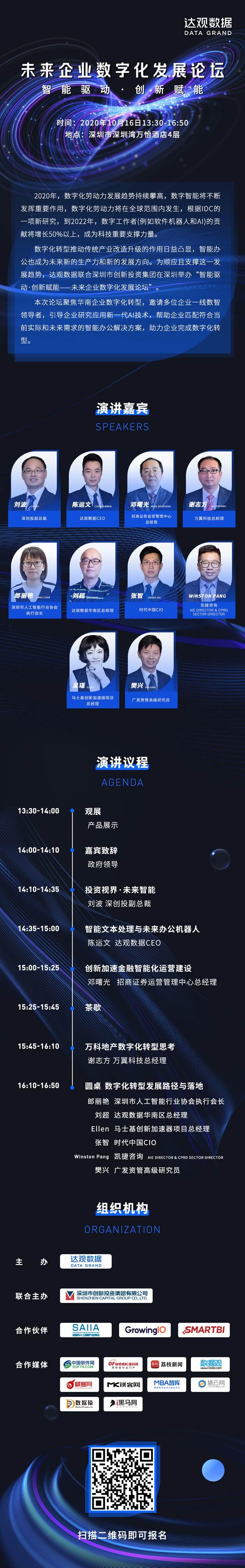 深圳会议长图1013.jpg