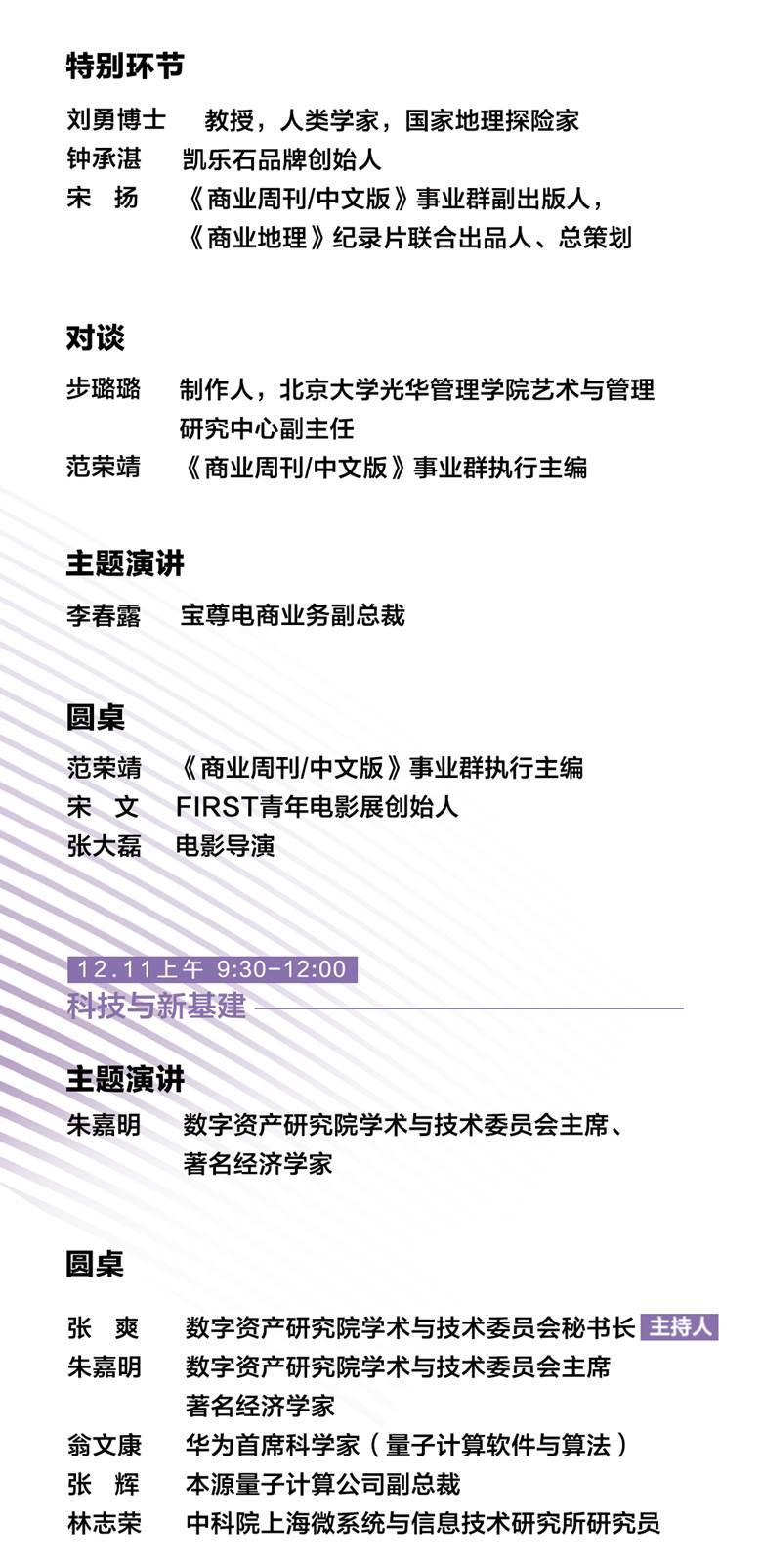 2021TYA议程第10版_03.jpg