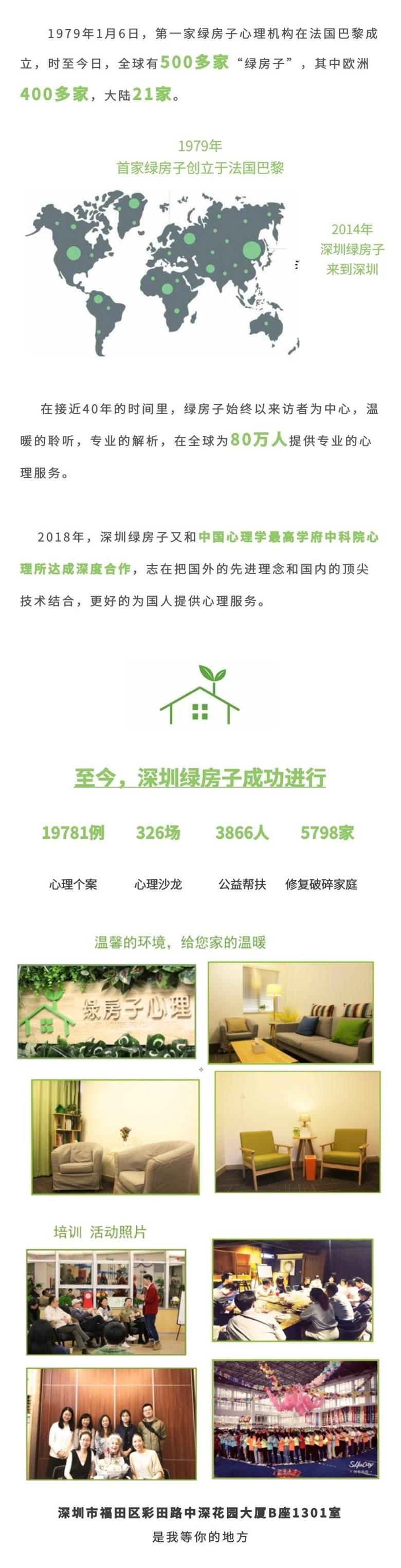 绿房子介绍—海报.jpg