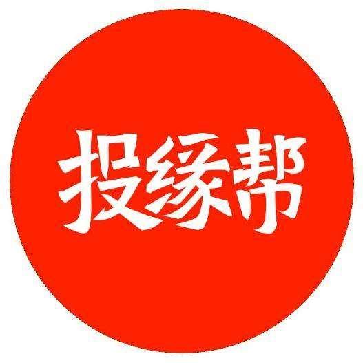 投缘帮新logo红底.jpg