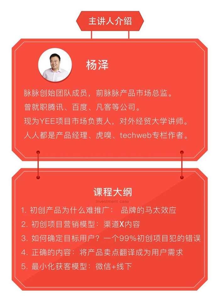 杨泽-简略.jpg