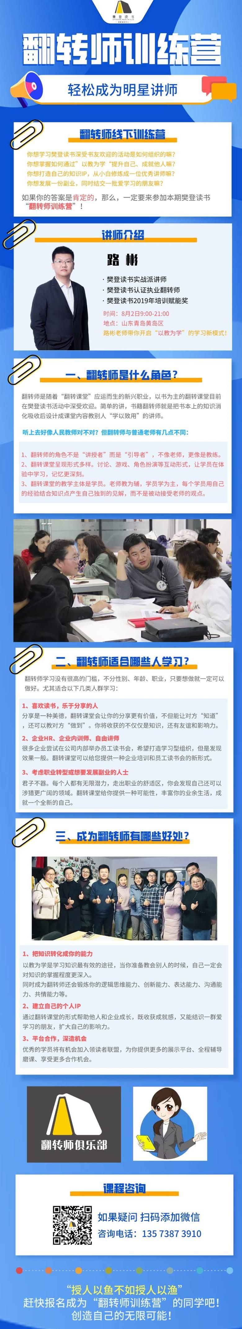 翻转师训练营详情页_自定义px_2020-07-26-0.png