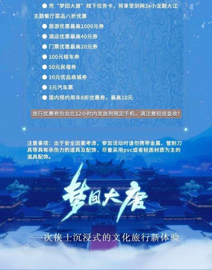 梦回大唐详情页_08.png