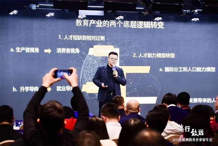 002019年互联网教育企业家年会.jpg
