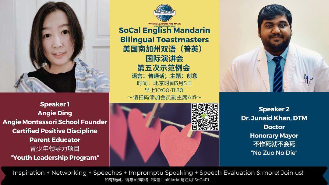 SoCal English Mandarin Bilingual Toastmasters Club.png