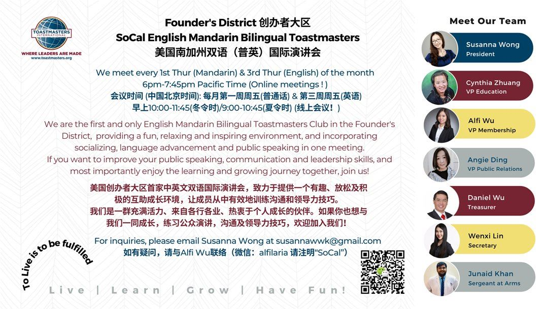 SoCal English Mandarin Bilingual Toastmasters Club-3.png