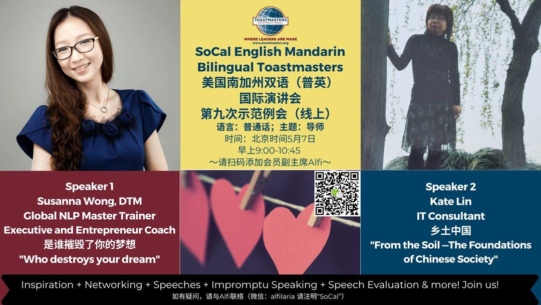 SoCal English Mandarin Bilingual Toastmasters Club.png