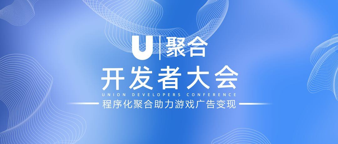 U聚合开发者大会.png
