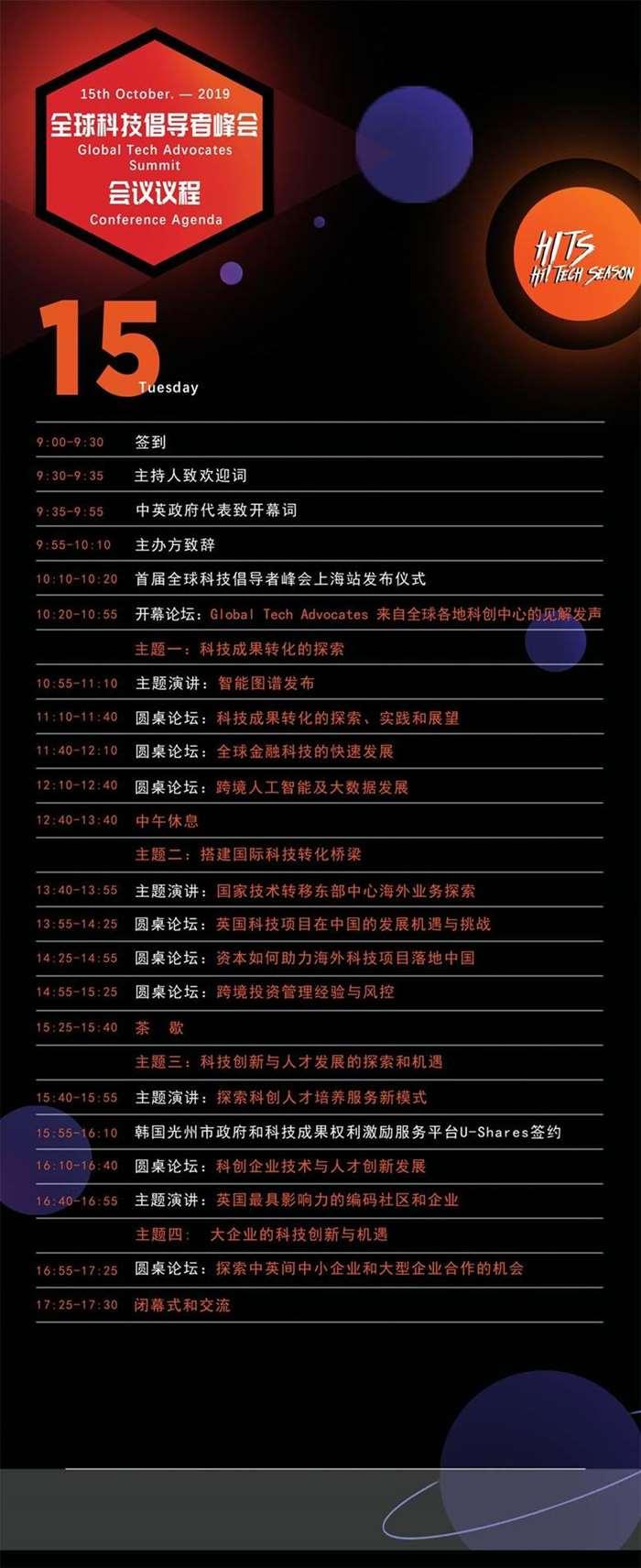10.11-GTA峰会议程.jpg