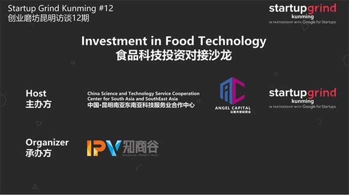 Startup Grind Kunming#12 昆明访谈12期.jpg