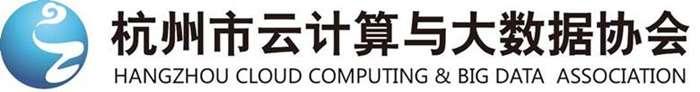 杭州市云计算与大数据协会LOGO.png