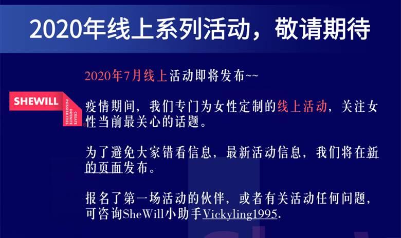 副本_拜拜,烦恼(活动合作)_自定义px_2020-07-01-0 (1).jpeg
