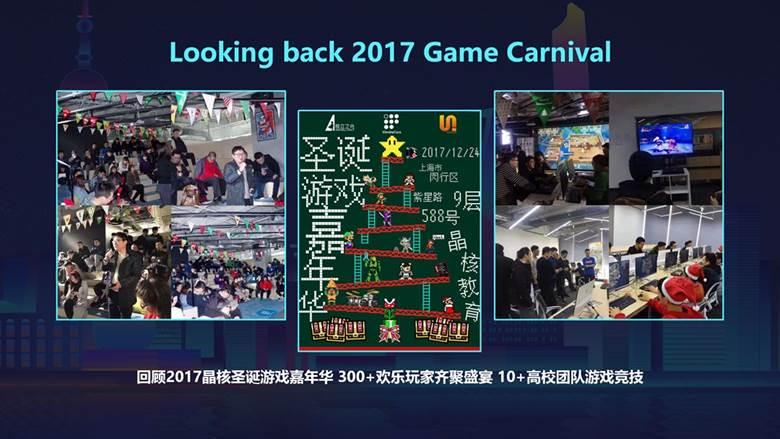 2020圣诞游戏嘉年华活动行_05.png