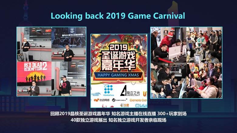 2020圣诞游戏嘉年华活动行_07.png