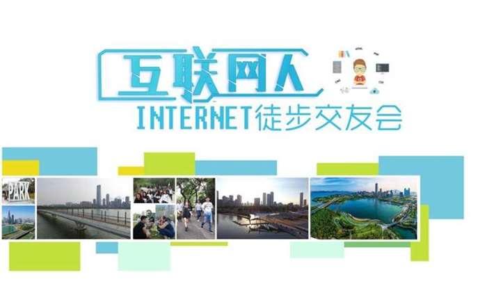 互联网人1.png