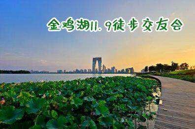 金鸡湖1.png
