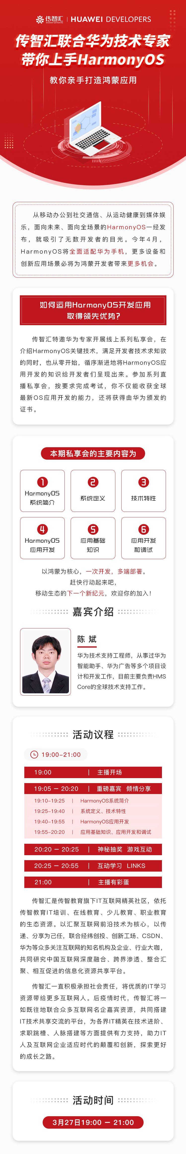 传智汇华为直播私享会第十九期定稿不带二维码(1).jpg