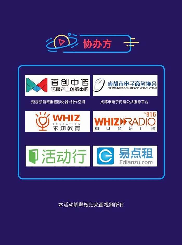长图(合作方logo).png