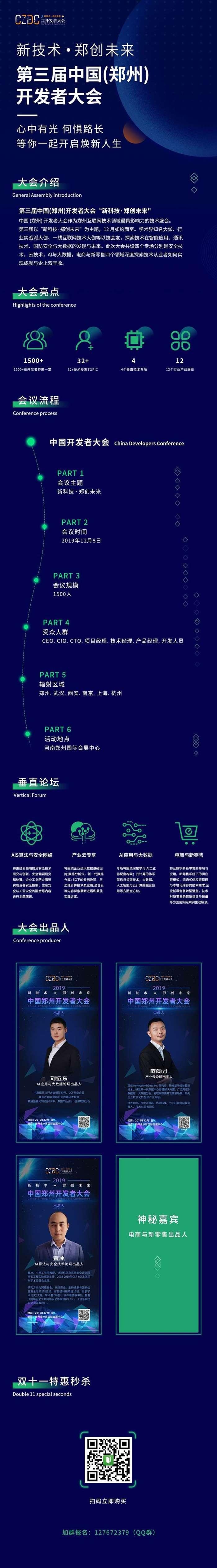 第三届中国郑州开发者大会.jpeg
