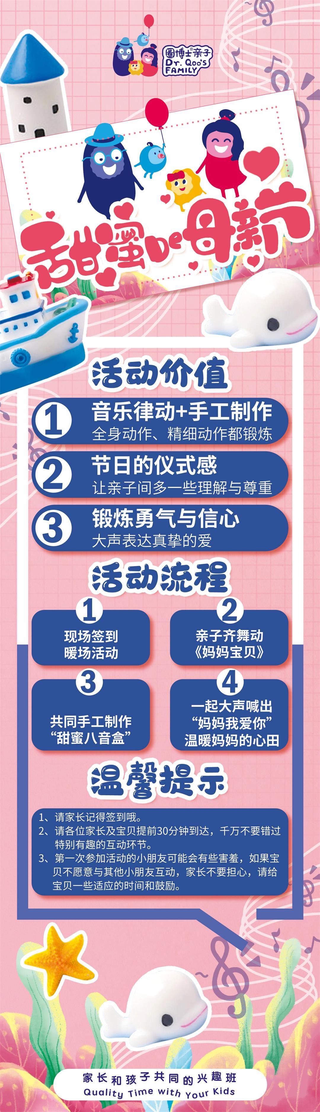 甜蜜的母亲节详情图cmyk(郑州)(3).jpg