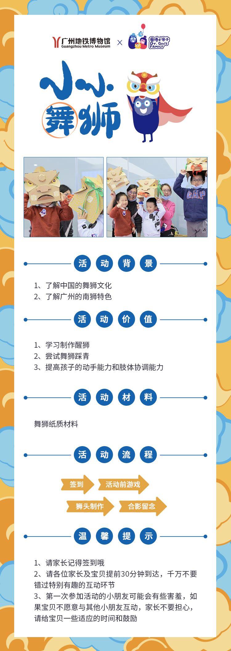 小小舞狮(1).jpg